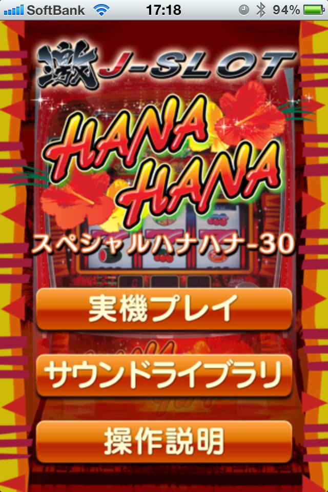 Screenshot 激J-SLOT スペシャルハナハナ-30